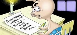 Оплата налогов за 2015 год
