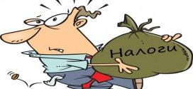 Изменения в налоговом законодательстве