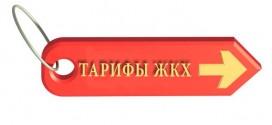 Тарифы на услуги ЖКХ в г. Москве 2015 г
